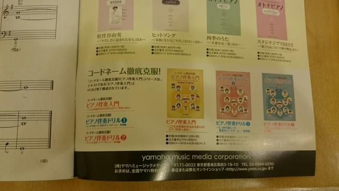 月刊ピアノ増刊号の裏