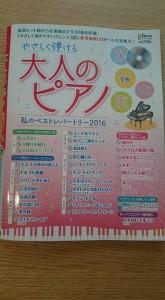 月刊ピアノ増刊号